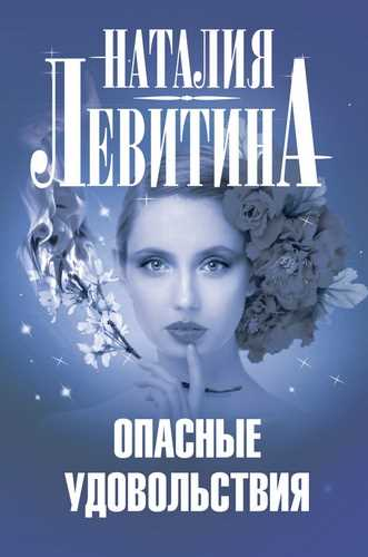 Наталия Левитина. Опасные удовольствия