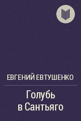 Евгений Евтушенко. Голубь в Сантьяго