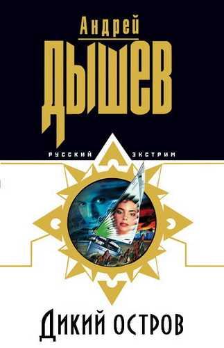 Андрей Дышев. Дикий остров