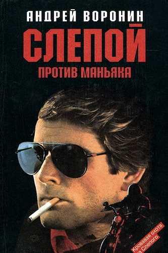 Андрей Воронин. Слепой против маньяка