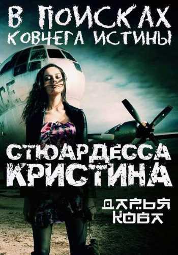 Дарья Кова. Стюардесса Кристина. В поисках Ковчега истины