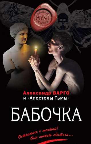 Александр Варго. Бабочка