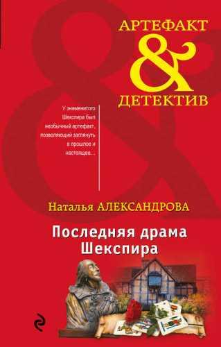 Наталья Александрова. Последняя драма Шекспира