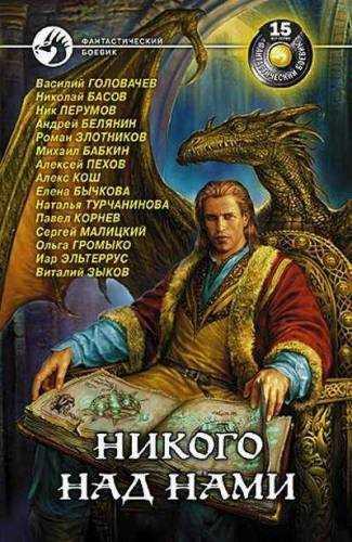 Василий Головачев. Никого над нами