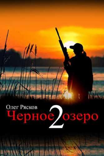 Олег Рясков. Черное озеро 2