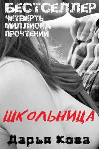 Дарья Кова. Школьница