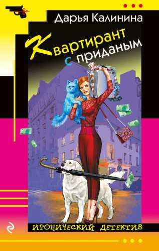 Дарья Калинина. Квартирант с приданым