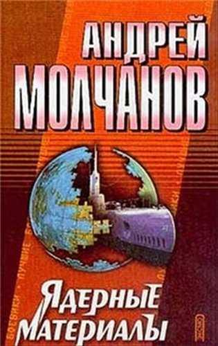Андрей Молчанов. Ядерные материалы