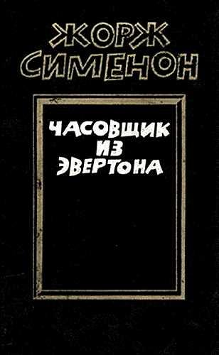 Жорж Сименон. Часовщик из Эвертона