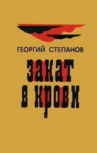 Георгий Степанов. Закат в крови