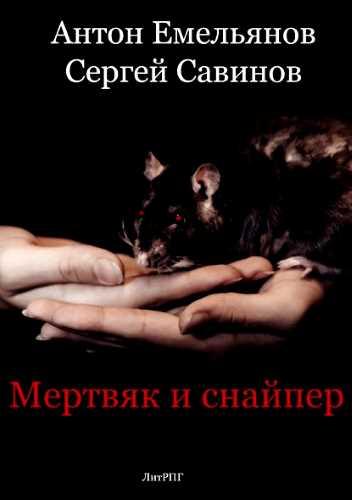 Сергей Савинов, Антон Емельянов. Мертвяк и снайпер