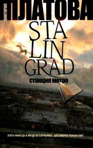 Виктория Платова. Stalingrad. Станция метро