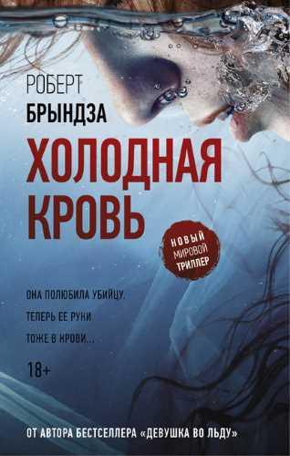 Роберт Брындза. Холодная кровь
