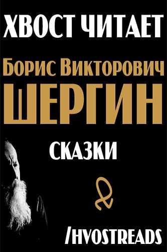 Борис Шергин. Сказки