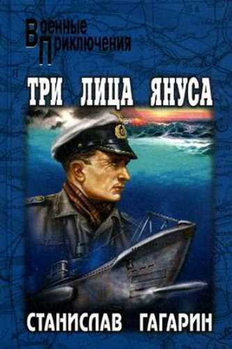 Станислав Гагарин. Три лица Януса