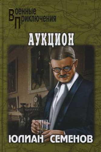 Юлиан Семенов. Аукцион