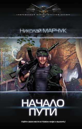 Николай Марчук. Начало пути