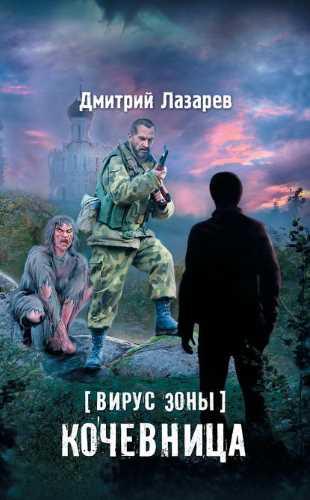 Дмитрий Лазарев. Вирус Зоны. Кочевница