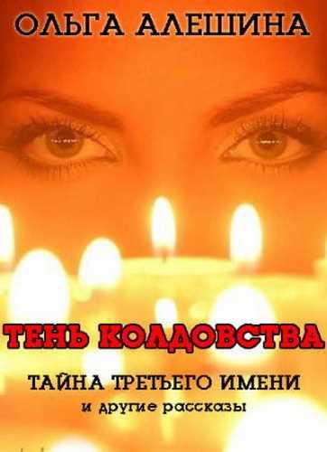 Ольга Алешина. Тень Колдовства