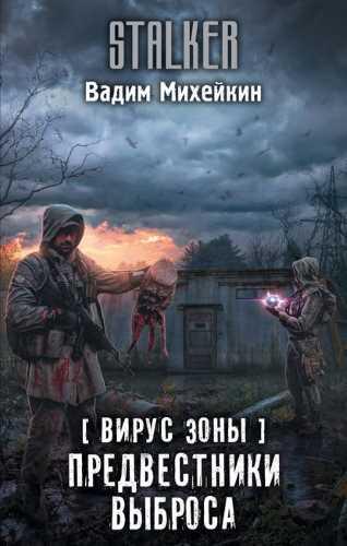 Вадим Михейкин. Вирус Зоны. Предвестники выброса
