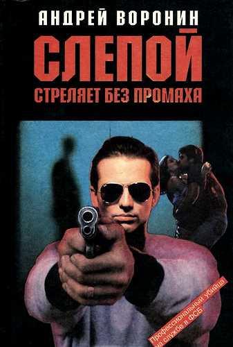 Андрей Воронин. Слепой стреляет без промаха