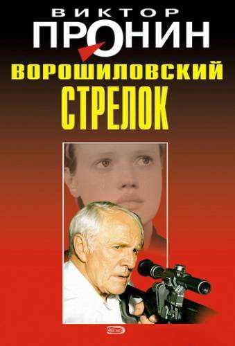 Виктор Пронин. Ворошиловский стрелок