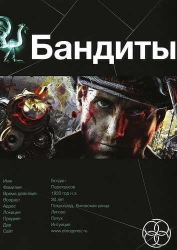 Алексей Лукьянов. Бандиты. Красные и Белые