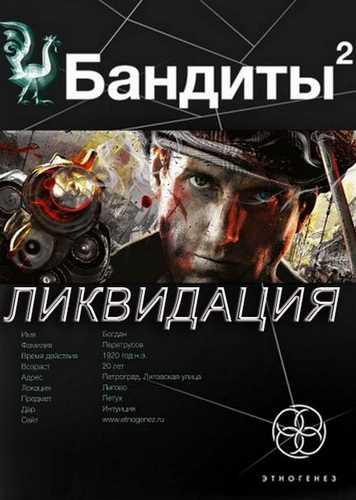 Алексей Лукьянов. Бандиты 2. Ликвидация
