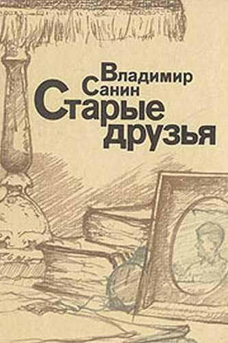 Владимир Санин. Старые друзья