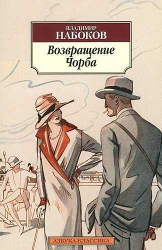 Владимир Набоков. Возвращение Чорба