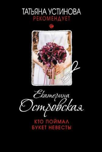 Екатерина Островская. Кто поймал букет невесты