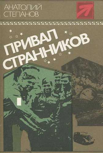 Анатолий Степанов. Привал странников