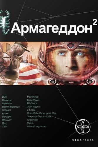 Юрий Бурносов. Армагеддон 2. Зона 51