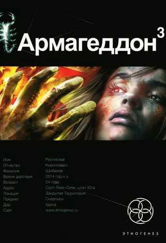 Юрий Бурносов. Армагеддон 3. Подземелья смерти