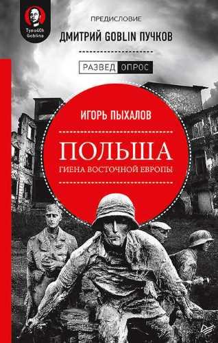 Дмитрий Goblin Пучков, Игорь Пыхалов. Польша: гиена Восточной Европы