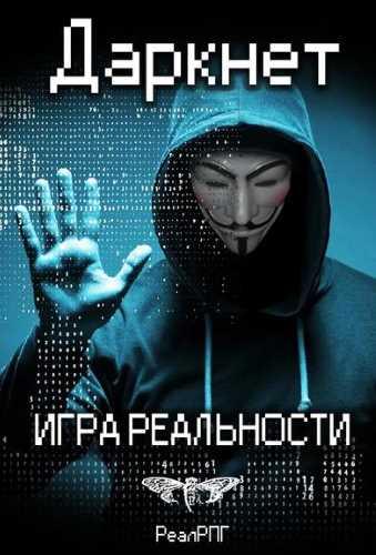 Сергей Савинов, Антон Емельянов. Даркнет 1. Игра реальности
