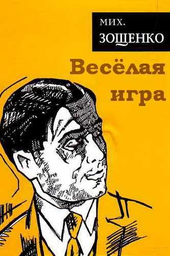 Михаил Зощенко. Весёлая игра