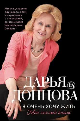 Дарья Донцова. Я очень хочу жить