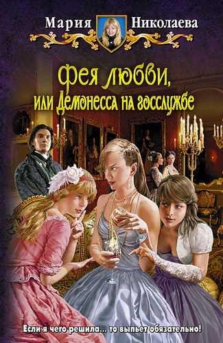 Мария Николаева. Фея любви 2. Фея любви, или Демонесса на госслужбе