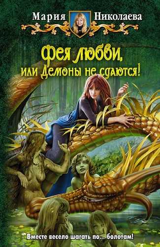 Мария Николаева. Фея любви 3. Фея любви, или Демоны не сдаются