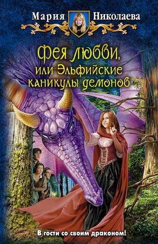 Мария Николаева. Фея любви 4. Фея любви, или Эльфийские каникулы демонов