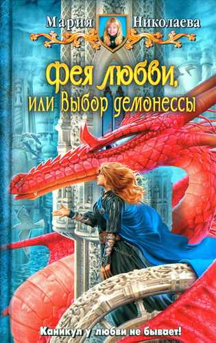 Мария Николаева. Фея любви 5. Фея любви, или Выбор демонессы