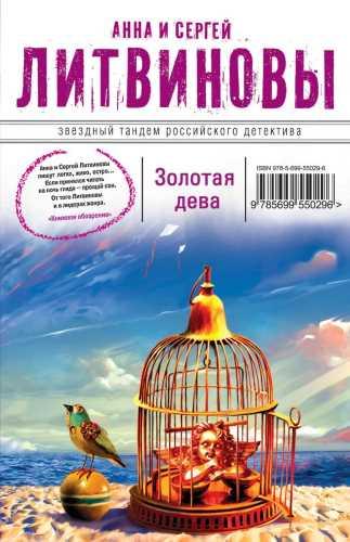 Анна и Сергей Литвиновы. Золотая дева