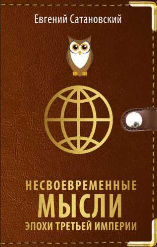 Евгений Сатановский. Несвоевременные мысли эпохи Третьей Империи