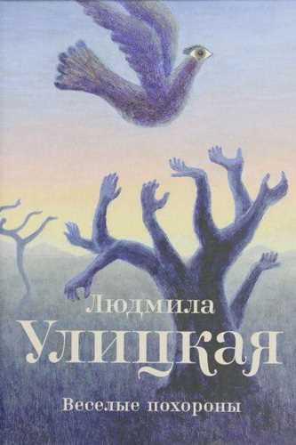 Людмила Улицкая. Веселые похороны