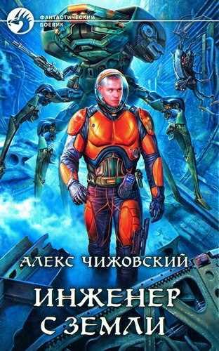 Алекс Чижовский. Инженер с Земли