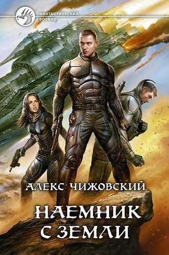 Алекс Чижовский. Наемник с Земли