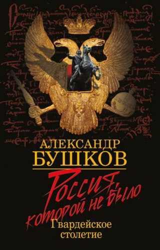 Александр Бушков. Блеск и кровь гвардейского столетия