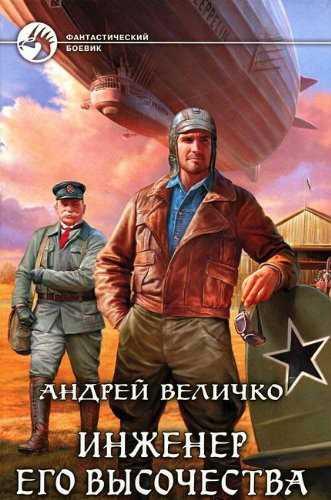 Андрей Величко. Кавказский принц 1. Инженер Его Высочества
