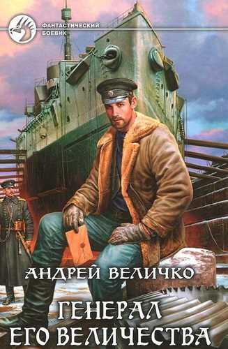 Андрей Величко. Кавказский принц 2. Генерал Его Величества